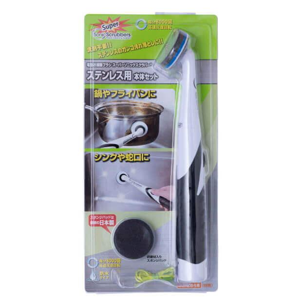 スーパーソニックスクラバー ステンレス用(電池なし)