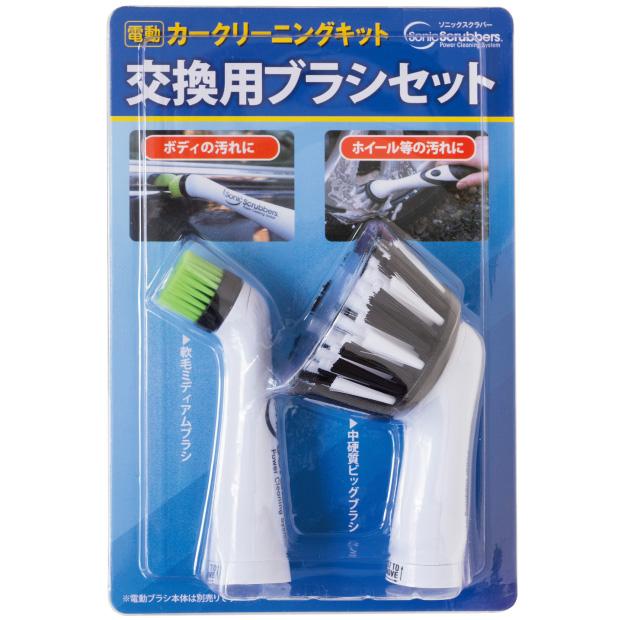 ソニックスクラバー 電動カークリーニングキット 交換用ブラシセット
